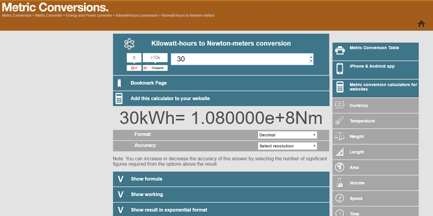 Kilowatt-hours to Newton Conversion Page